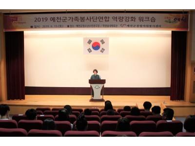 2019 예천군가족봉사단연합 역량강화 워크숍