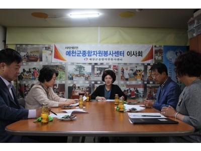 예천군종합자원봉사센터 이사회