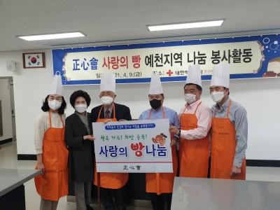 사랑의 빵 예천지역 나눔 봉사활동(정심회)