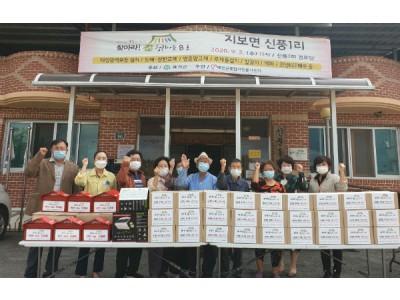 경북&예천행복마을 사업