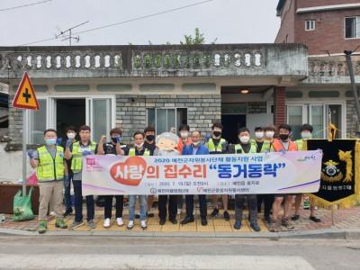 2020년 예천군자원봉사단체 활동지원 사업
