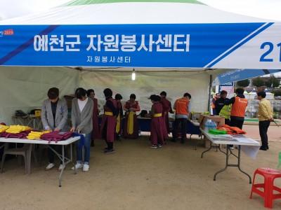 예천세계활축제 및 농산물 축제