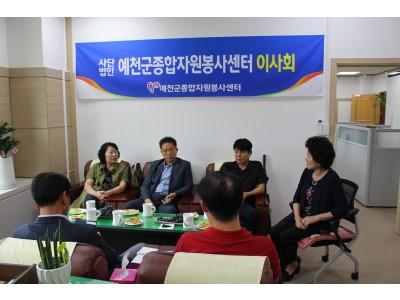 2019 예천군종합자원봉사센터 이사회