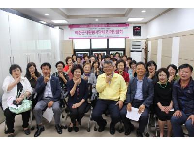 예천군 자원봉사단체 리더간담회