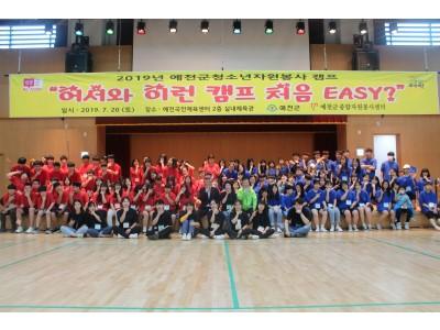 2019 예천군청소년 자원봉사캠프